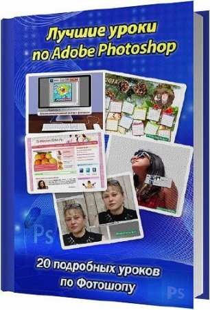 Лучшие уроки по Adobe Photoshop. 20 подробных уроков по Photoshop / Колесов ...