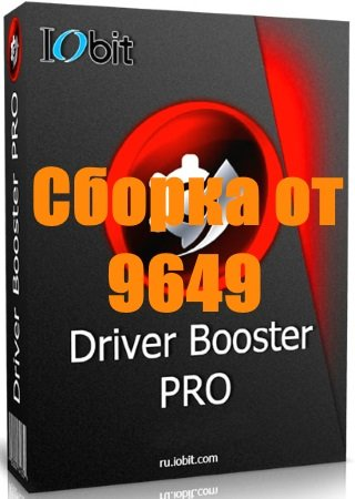 IObit Driver Booster Pro 2.3.1.0 (ML/RUS) RePack & Portable by 9649