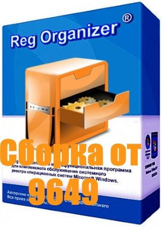 Reg Organizer 7.11 (ENG/RUS) RePack & Portable by 9649