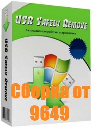 USB Safely Remove 5.3.8.1233 (ML/RUS) RePack & Portable by 9649