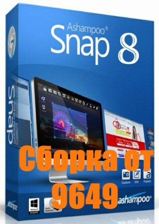 Ashampoo Snap 8.0.3 (ML/RUS) RePack & Portable by 9649