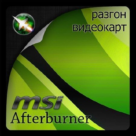 MSI Afterburner 4.1.1.7625 Final Multi/Rus