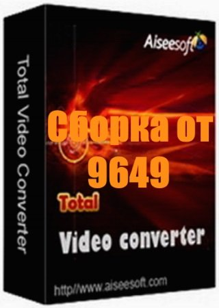 Aiseesoft Total Video Converter 8.0.26 (ML/RUS) RePack & Portable by 9649