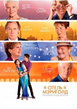Отель «Мэриголд». Заселение продолжается  / The Second Best Exotic Marigold ...