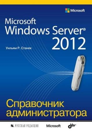 Уильям Р. Станек - Microsoft Windows Server 2012. Справочник администратора ...