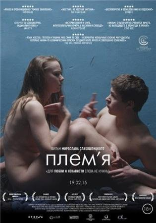 Племя  / The Tribe  (2014) WEB-DLRip-AVC