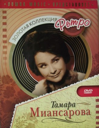 Золотая коллекция ретро Тамара Миансарова (hand made colored)   (2007) DVDRip