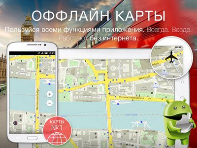 MAPS.ME – Offline Map & Routing 5.1.3