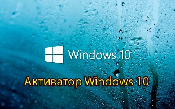 Активатор Windows 10.