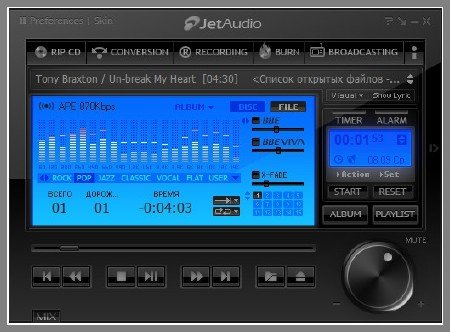Cowon jetAudio 8.1.4.303 Plus Retail + Rus