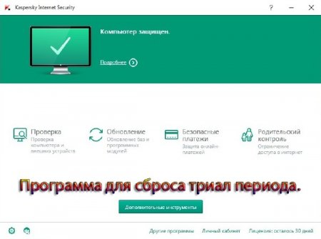 Trial Reset Kaspersky Internet Security 2016