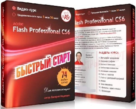 Adobe Flash Professional CS6. Быстрый старт (2015) Видеокурс