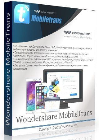 Wondershare MobileTrans 7.4.6.429