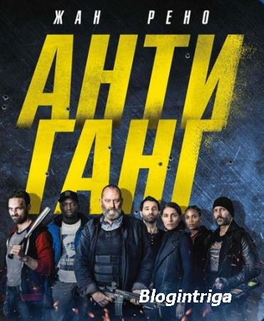 Антиганг  / Antigang  (2015) BDRip