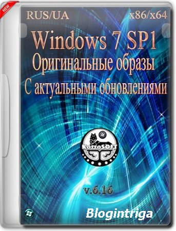 Windows 7 (x86-x64) 11 in 1 v.6.16 with Last Updates (2016/RUS/by KottoSOFT ...