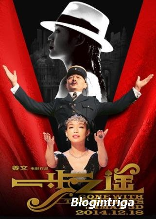 Унесённые пулями  / Yi bu zhi yao / Gone with the Bullets  (2014) WEB-DLRip