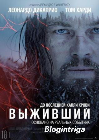 Выживший  / The Revenant  (2015) BDRip