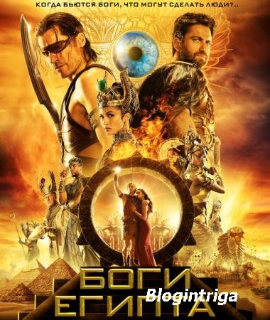 Боги Египта  / Gods of Egypt  (2016) WEB-DL 720p