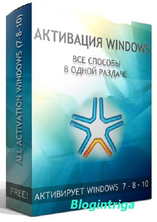All Activation Windows 7-8-10 9.5 DC 20.09.2016