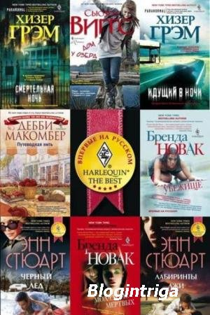 Harlequin The Best (70 книг) (2010-2016)
