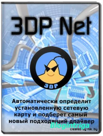 3DP Net 16.09 Stable Portable