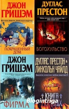 The Best (АСТ) (16 книг) (2009-2011)