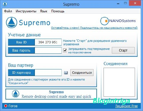 Supremo 3.2.0.652 Beta Portable