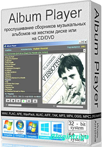Album Player 2.109 DC 30.10.2016 (x86/x64) Portable