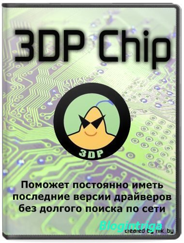 3DP Chip 16.10 Final + Portable