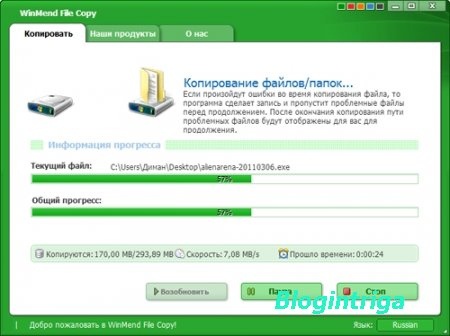 WinMend File Copy 2.3.0.0 + Portable