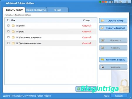 WinMend Folder Hidden 2.3.0.0 + Portable