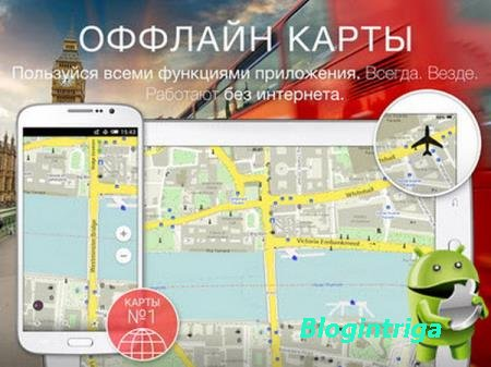 MAPS.ME – Offline Map & Routing  7.0.5