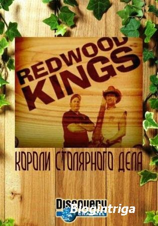 Короли столярного дела  / Redwood Kings (6-я серия) (2013) HDTVRip