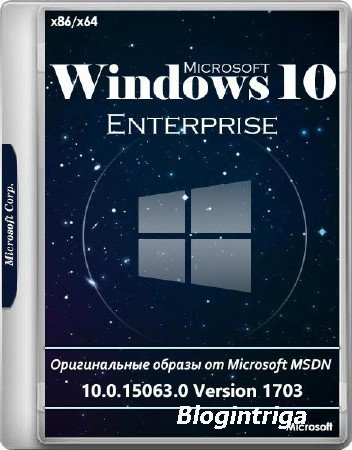 Windows 10 Enterprise 10.0.15063.0 Version 1703 x86/x64 Updated March 2017 (RUS/2017)