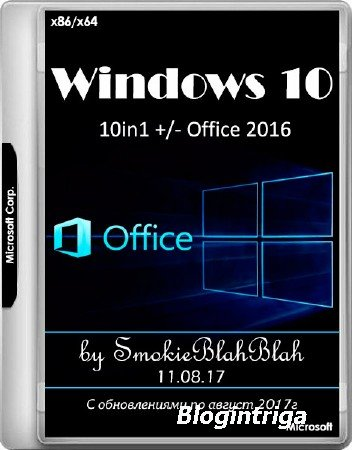 Windows 10 x86/x64 10in1 +/- Office 2016 by SmokieBlahBlah 11.08.17 (RUS/EN ...
