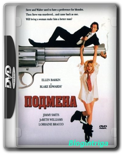 Подмена / Switch (1991) DVDRip-AVC