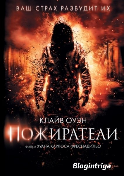 Пожиратели / Intruders (2011/BDRip-AVC/2.18 Gb)