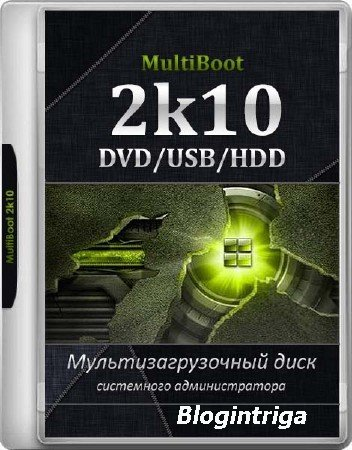 MultiBoot 2k10 7.9 Unofficial (RUS/ENG/2017)