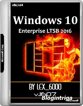 Windows 10 Enterprise LTSB 2016 v.1607 x86/x64 by LeX_6000 v.17.09.2017 (RUS)