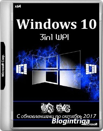 Windows 10 3in1 WPI by AG 10.2017 (x64/RUS)
