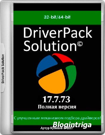 DriverPack Solution 17.7.73 (MULTi/RUS/2017)