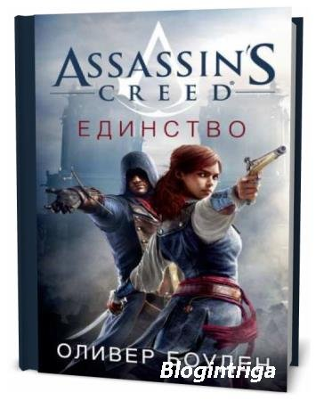 Оливер Боуден. Assassin's Creed. Единство