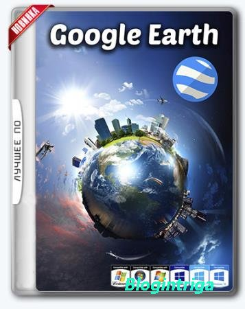 Google Earth Pro 7.3.0.3832 RePack/Portable by elchupacabra