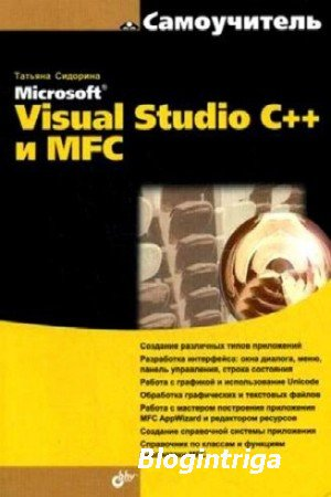 Т.Л. Сидорина - Самоучитель Microsoft Visual Studio C++ и MFC