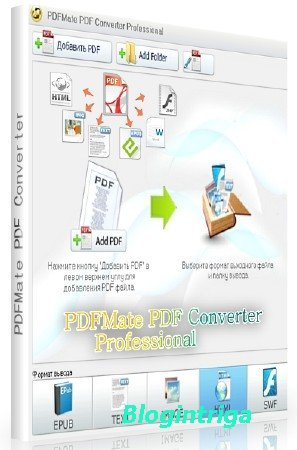 PDFMate PDF Converter Professional 1.86