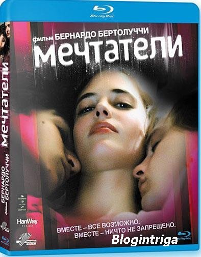 Мечтатели / The Dreamers (2003) BDRip-AVC