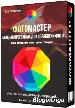 ФотоМАСТЕР 3.0 Portable by SamDel