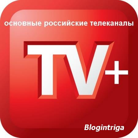 TV+ v1.1.0.44 (Android)