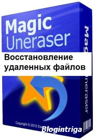 Magic Uneraser 4.1 (ML/RUS) Portable