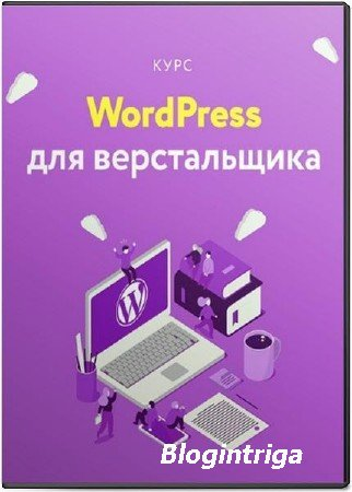 Wordpress для верстальщика. Видеокурс (2018)